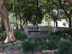 林森公園 康楽公園