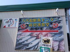 鮮魚センターでは鮮度の良い魚が並べられ、買い物ができます。
