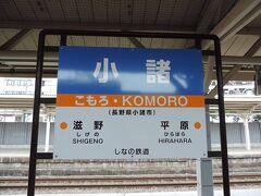 小海線のホームから跨線橋を渡り、しなの鉄道の小諸駅ホームへ。  ここから、しなの鉄道線に乗車し、軽井沢を目指します。