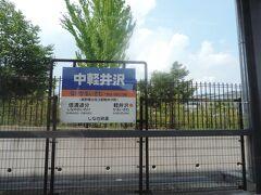中軽井沢駅に到着。  駅舎が改装され、軽井沢町の交流施設なども入っていました。  中軽井沢までくれば、軽井沢まではあと少し・・・