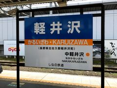 終点の軽井沢駅に到着。  30分程度の短い115系乗車でしたが、とても「旅」をしている感じを強く受けました。  まだ残っているうちにもう一度乗りに来たいですね・・・