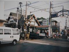「江ノ電 江ノ島駅」  茅ヶ崎駅から江ノ電へ乗り換え、江ノ島方面へ行ってみた。 観光客が多くて混雑しており、暑かった事を覚えている。