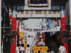 「横浜中華街」  1996年7月28日
