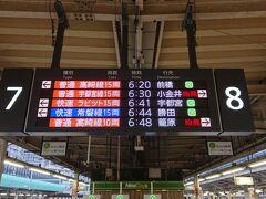 早朝から前橋行きに乗車して新潟を目指します。