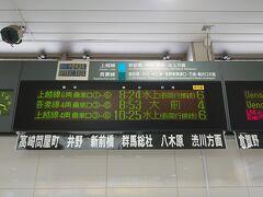 お盆明けの下り列車なので学生の乗車があったくらいでガラガラな感じで高崎駅に到着です。 ここで水上行きに乗り換えます。
