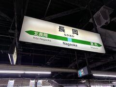 スキー場や田園風景を見ながら長岡駅に到着です。 途中、越後湯沢駅も通りましたが、北陸新幹線開業後は乗り換えの賑わいも無く静かでした。