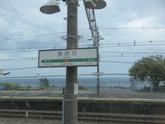 根府川駅。
