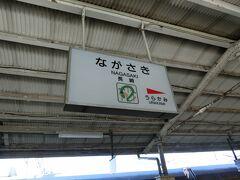 まずは、長崎駅から。