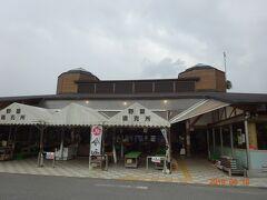 昼食をこの道の駅内に有るレストランでいただきます