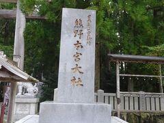 熊野本宮大社に立ち寄り拝観してきました