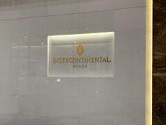 そして、グランフロント大阪を通って本日のお宿へ。  「インターコンチネンタルホテル大阪」