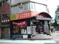 「永業書店」で買い物。 文房具、雑貨、本を中心に売ってます。 お土産っぽい物もあれば、普通の物も。
