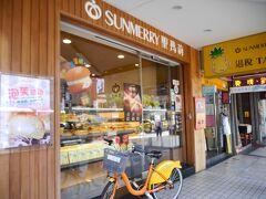 「SUNMERRY 聖瑪莉 」はMRT出口すぐの所にあるパン屋さん。 多分…今まで5度の台湾旅行で毎回来ている! 他の店舗でも買えますが…!