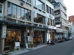 「?擱?愀 Mogu」 シンプルな雑貨が置かれていて、2Fにはカフェも。