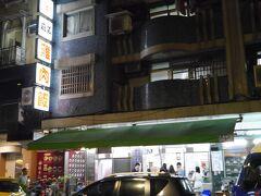 19:20 松江南京駅近くの「梁記嘉義鶏肉飯」さんへ。 夜ですが、行列していて混雑していました。 お客さんの整理をしていた店のおじさんが、すごくよくしてくれました!