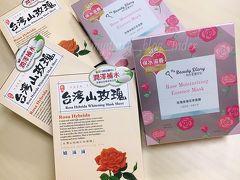 台湾で楽しみにしてた事の一つが、ちまちましたローカル土産を買うこと!このお買いもの欲は十分に満たせました。  台湾といえばのシートマスク どこのドラッグストアにも並んでます。意外に日本の可愛いもの好きな女子が好みそうなラブリーなパッケージのマスクが少ない…  お土産向きな可愛いパッケージなら「我的美麗日記」シリーズ。難点は箱がなかなかの存在感でスーツケースの中で場所を取ること。  「買2送1」で2個買ったら1つおまけ、「買3送1」で3個買ったら1つおまけでもらえます。