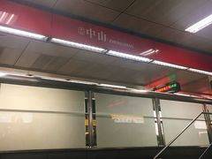 「金興発生活百貨」最寄りの「中山駅」は台北駅から地下街を通って歩いて行けます。