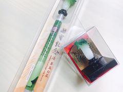 「故宮博物院」といえばの「翠玉白菜」グッズ。  ボールペンの上に白菜が!  使うたびに楽しくなれそう&周りの人から注目されそうwwwwwなボールペンと、白菜の佇まいがシュールな小さい置物。  JCBカードの請求を確認したら、二つで「1076円」でした。