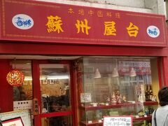 さすがにお腹が空いたので 武蔵小山の駅前で遅めのお昼にしましょう~♪  全く食事処をリサーチしていなかったので 直感で決めたお店がこちらの 「蘇州屋台」さんです^^