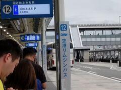 あっという間に伊丹空港へ到着 リムジンバスで上本町へ向かいます~♪