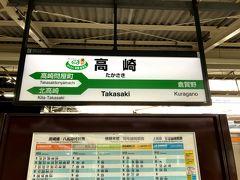 あっという間に終点の高崎に到着です。  高崎到着間際に、埼京線のE233系が留置されていましたが、試運転でしょうか?  高崎には1月に2回来たので、今回で今年で3回目。  高崎からは、新幹線を利用して東京に戻りますが、今回はここでお時間のようです。  ------- 今回もご覧いただきありがとうございました。  信越本線を巡る旅でしたが、115系にも乗れ、旧信越本線時代の遺構も見る事ができてとても良かったです。  しなの鉄道線及び軽井沢ー横川間のバスは青春18きっぷが使用できないのでご注意ください。  2019夏の青春18きっぷ旅「高原編」は、今回で終了。  小海線やしなの鉄道への乗車や、JR最高地点へ行く事など、内容の濃い旅でした。  家に帰るまでが遠足(ではなく旅です...)なので、帰路も普通には帰りません。  次回は、上越新幹線で、東京に帰りますが、引退目前のあの車両に乗ります・・・  それでは、また・・・