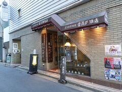 トロワバグから靖国通りに出て左へ1ブロックのところの地下に壹眞珈琲店が、ちょっと狭い店ですがコーヒーはうまい。