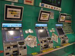 高崎駅のみどりの券売機で、