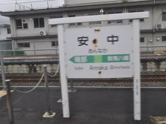 安中駅停車です。