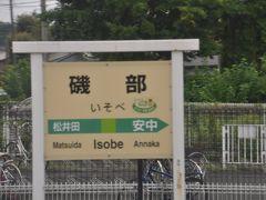 磯部駅停車です。