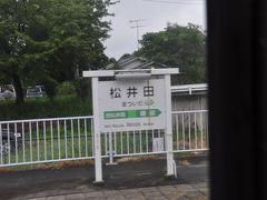 松井田駅停車です。