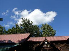 美術村の一角にあるレストラン「ポロシリ」で昼食。 屋根の上に浮かんだ白い雲が、まさに「十勝のなつぞら風景」。