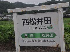西松井田駅停車です。  ずいぶん昔に、地元駅から夜行急行「能登」号で横川駅まで乗り、横川駅から青春18きっぷ利用で乗りつぶししたとき、横川までのきっぷを残したくて、「西松井田駅」までの乗車券を買い求めたことを思い出しました。