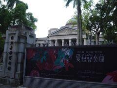 真っすぐ進んで「国立台湾博物館」。 台湾の歴史や民族の展示があるそう。 日本人が設計した1915年完成の洋館を使用しています。