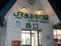 青森駅西口からタクシーで青函フェリーの青森ターミナルに向かいます。フェリー乗車の場合、専用電話でタクシーを呼ぶと割引の760円で乗れました。 また次のアドレスのクーポンをスマホで見せると1割引きの1800円で乗船できました。http://www.seikan-ferry.co.jp/coupon/