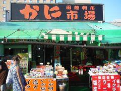 函館駅前の朝市に向かい朝ごはんをいただきます。