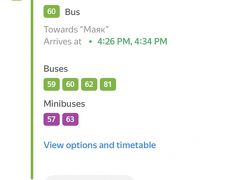 バスでの移動