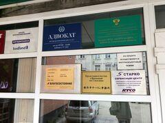 コミュニスト大通りを歩いていると、ロシア人女性から声をかけられ、「ちょっと休んでいくといいですよ」ってここを紹介してくださいました 樺太庁サハリン事務所