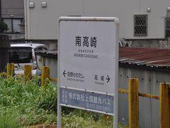 南高崎駅停車  駅名標はシンプルです。