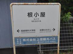 根小屋駅です。