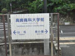 高崎商科大学前駅です。
