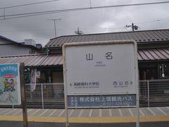 山名駅停車です。