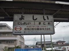 吉井駅停車