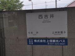 西吉井駅停車です。