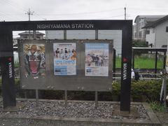 次は西山名駅です。  下仁田行きのとき、駅名標が見当たらず。  これが駅名標のようです。(帰りに撮りました。)