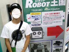 ロボット販売専門店 ツクモロボット王国
