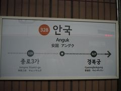 2駅目の安国にて下車。読み方「やすくに」では無いです。