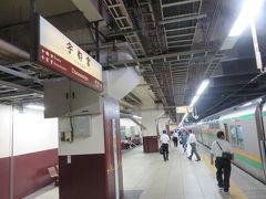 熱海から3時間40分以上かけて宇都宮駅に到着。
