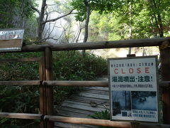 大正地獄は湯泥噴出のため立ち入り禁止になっていました。