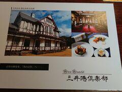 最初の目的地≪三井港倶楽部≫へ。雨がザーザー降っていたので、外観の写真は撮れませんでした。代わりにパンフレットを。