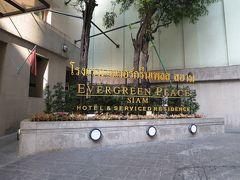 泊まったのはエバーグリーンプレイスサイアムです。 こちらに2泊しました。